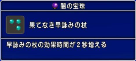 ジェイドフレア_闇の宝珠2