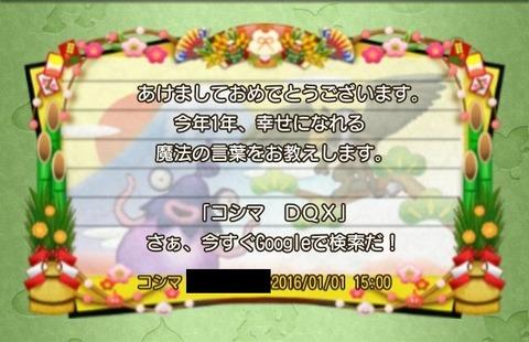 コシマ_手紙