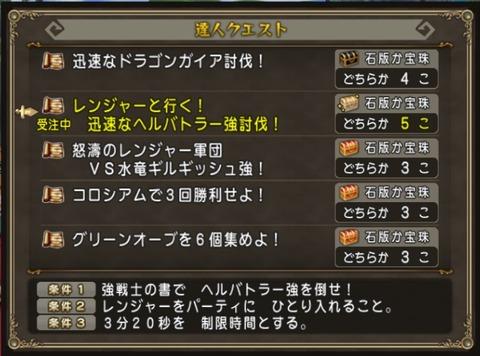 達人クエスト10