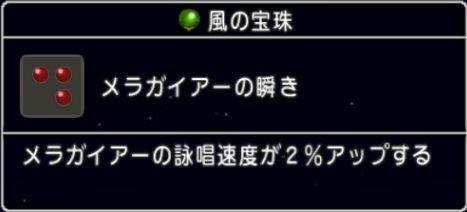 魔女_風の宝珠