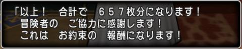 メダル_討伐ジ