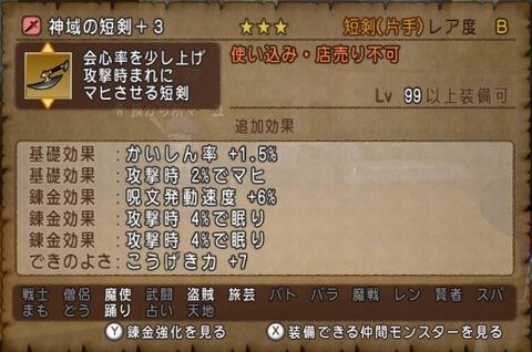 防衛軍報酬_神域の短剣4