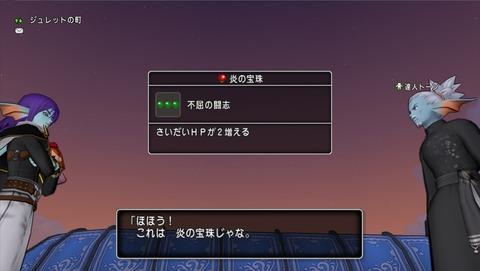 ブラックベジター_炎の宝珠