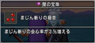 バラモス強宝珠_魔神斬り