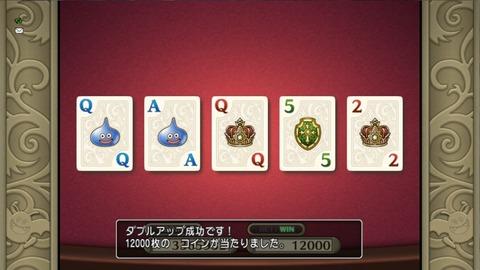 ポーカー_ダブルアップ