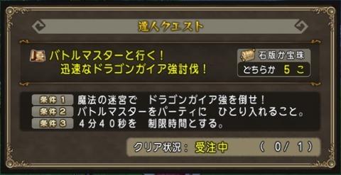 達人_ガイア強