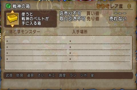 戦神の箱2