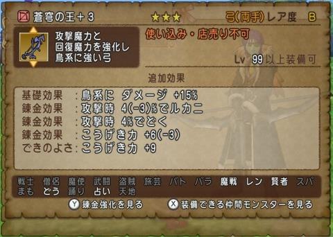 蒼穹の王4