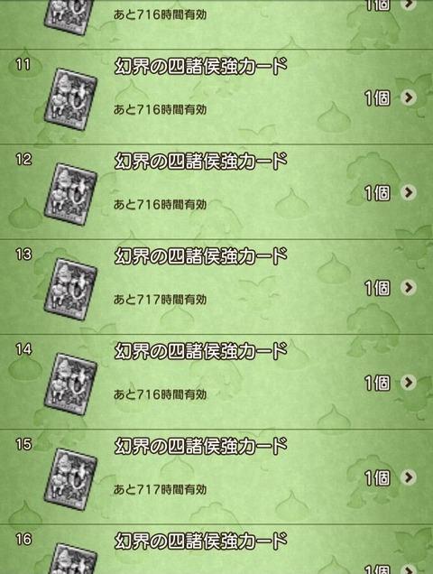 幻界の四諸侯強カード