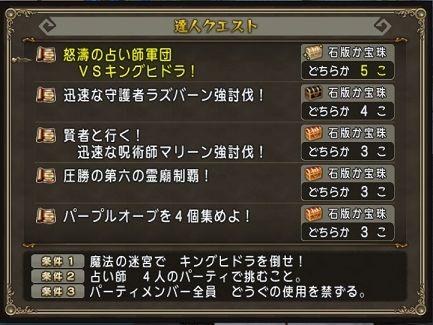 ボッチ_達人クエスト