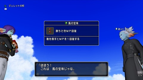 サイコマスター_風の宝珠_勝どきMP回復2