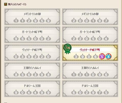ハッピーくじ結果2