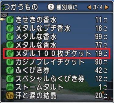 メダル_100枚チケット