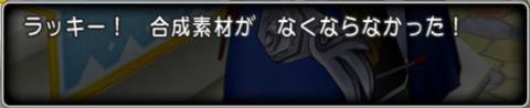 銀のロザリオ_ラッキー合成
