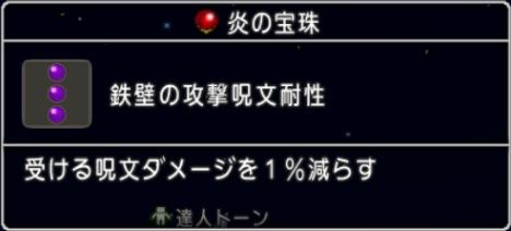 キラーアーマー_炎の宝珠2