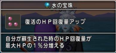 バラモス強宝珠_復活のHP回復量