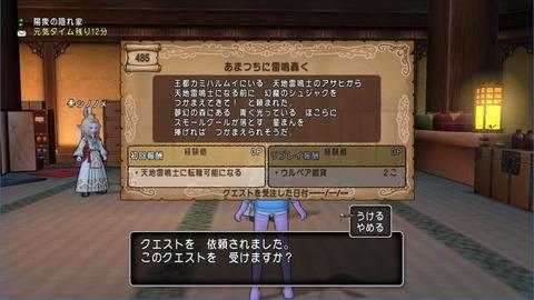 サブ育成カミハルート_天地受注