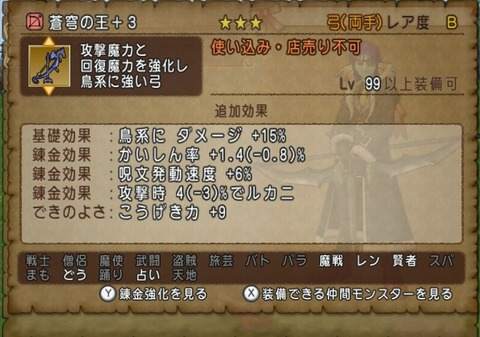 蒼穹の王5
