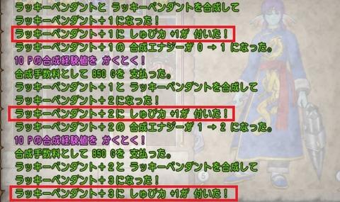 ユキフル_ラッキーペンダント合成