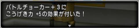 バトルチョーカー_攻撃5