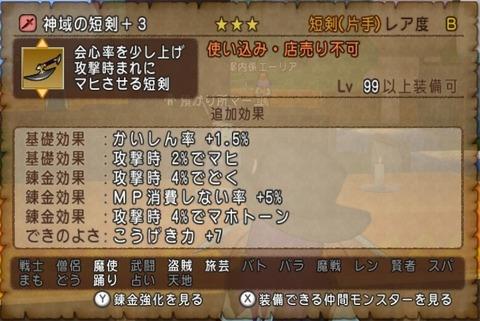 防衛軍報酬_神域の短剣3