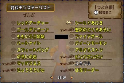 ユキフル_図鑑
