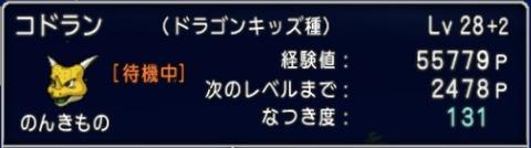 たんすミミック_モンスター