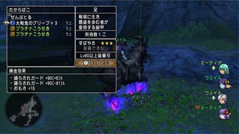 死神の騎士_白箱3