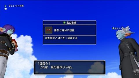 サイコマスター_風の宝珠_勝どきMP回復3