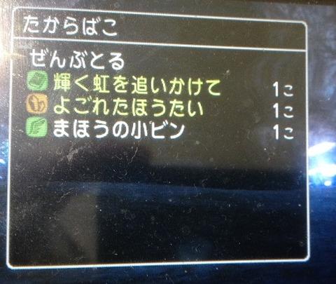 スライムエンペラー_レシピ入手2
