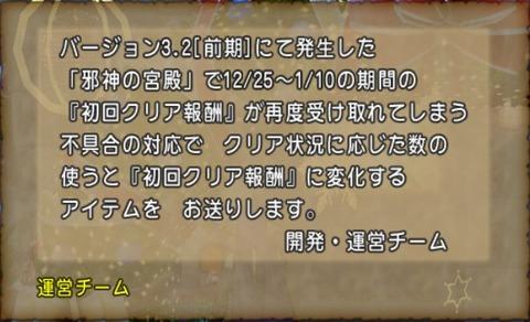 戦神の箱_手紙
