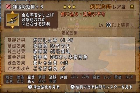 防衛軍報酬_神域の短剣2