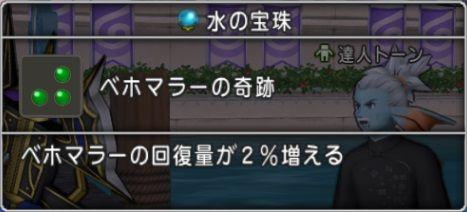 鬼面導師_水の宝珠