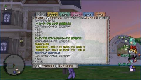 ベルフェゴル_経験値2