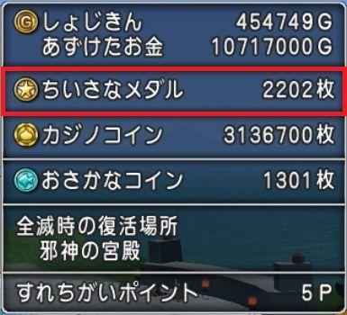 メダル_現状