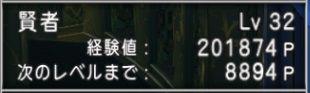 賢者Lv32