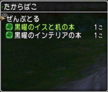 呪いの岩_アイテム