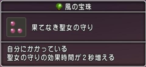 スライムエンペラー_風の宝珠