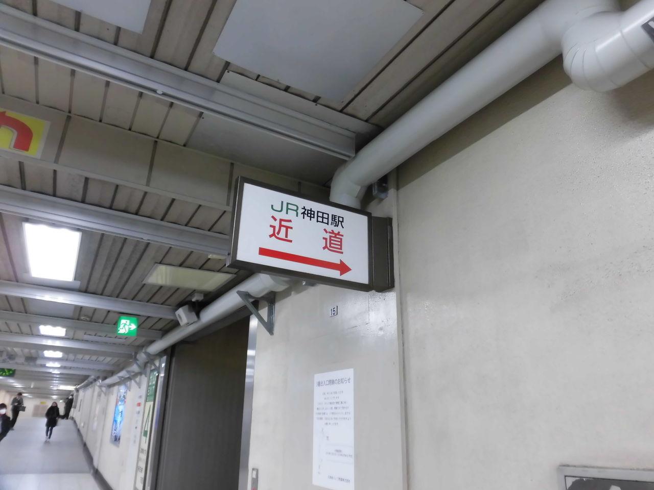 JR新日本橋駅