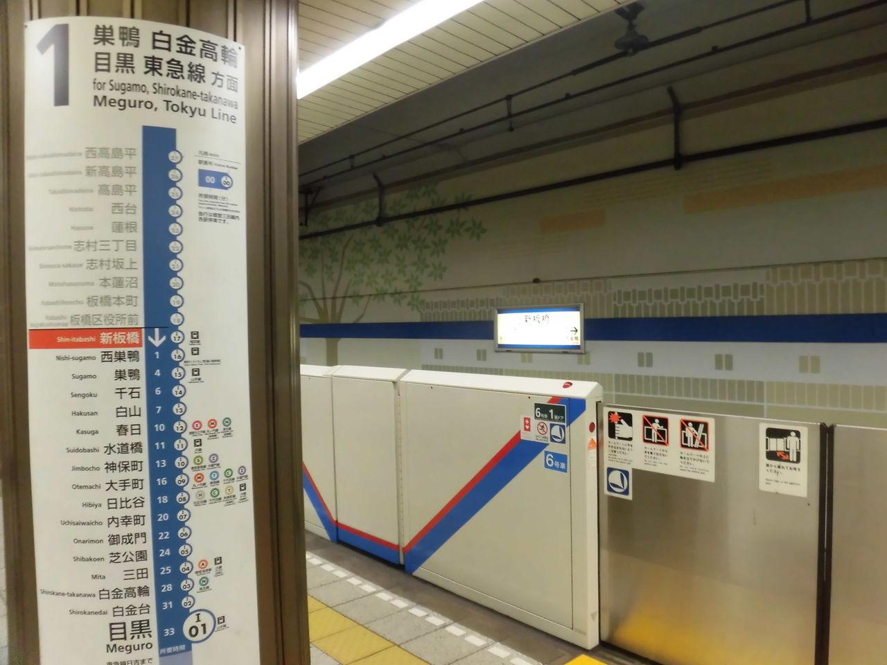 都営地下鉄三田線 新板橋駅