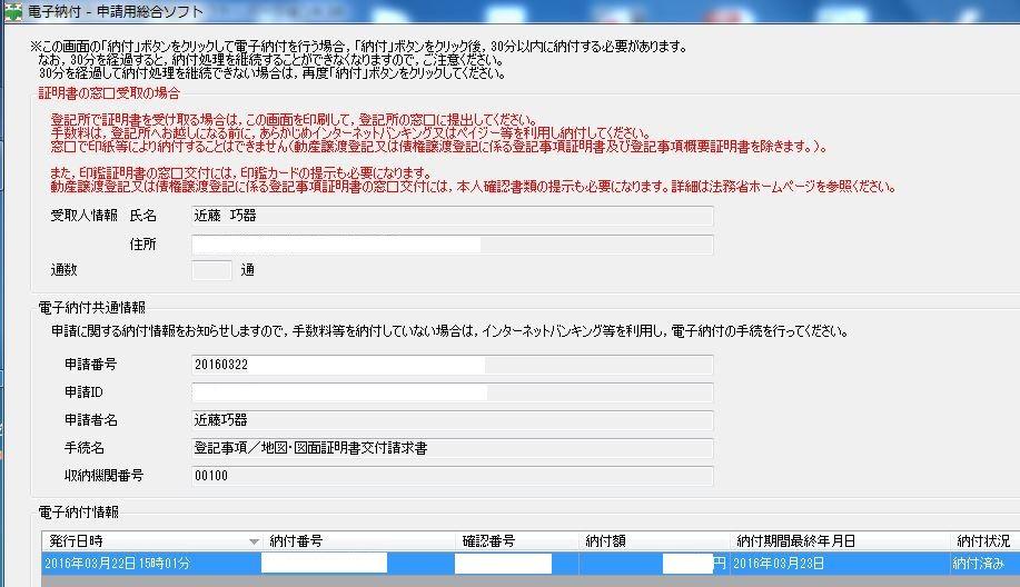 オンライン 書 事項 登記 証明
