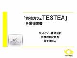 TESTEAスライド1
