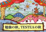 TESTEA秋ポスターイラスト