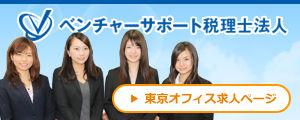 東京オフィス求人ページはこちら