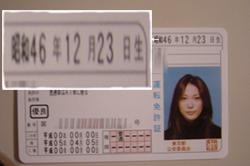 maki 免許証
