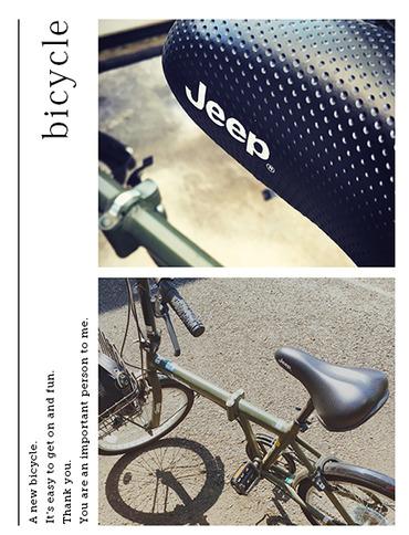 あたらしい自転車