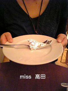 miss 高田