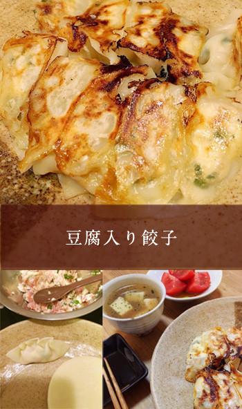 豆腐入り餃子