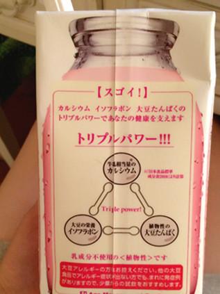 ミルクのようにやさしいダイズ