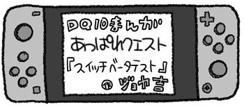 Switch00